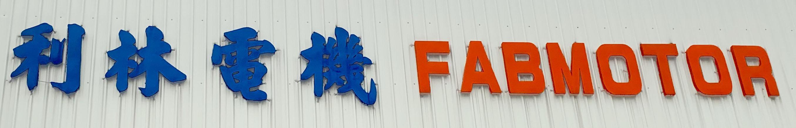 利林電機工業股份有限公司